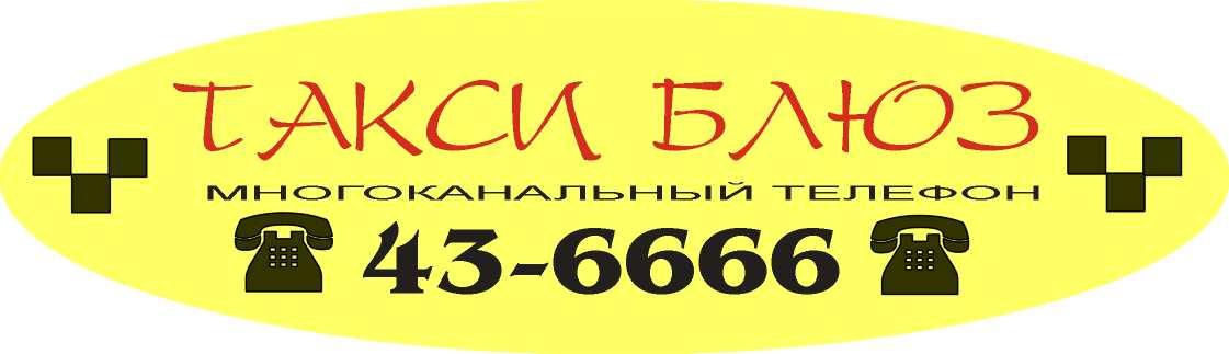 Дешевое Такси Телефон